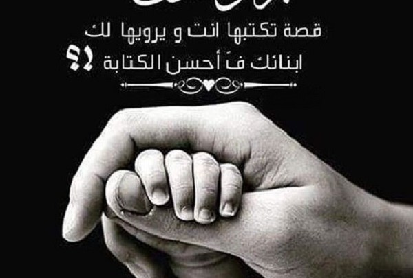 Photo of أهمية بر الوالدين في القرآن والسنة