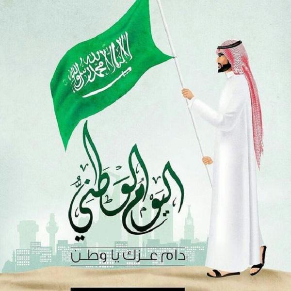 كم تاريخ اليوم الوطني السعودي بالهجري لعام 1441 مجلة رجيم