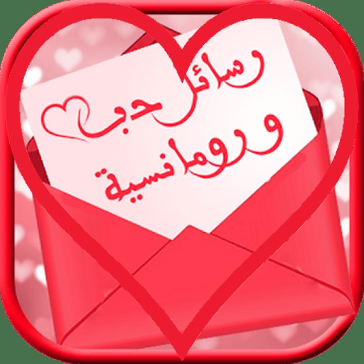 رسائل رومانسية للزوجة