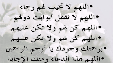 Photo of دعاء الفرج