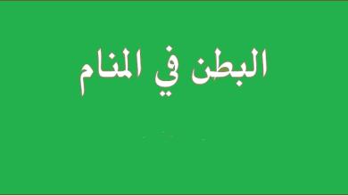 Photo of البطن في المنام