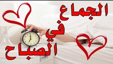 Photo of فوائد الجماع في الصباح