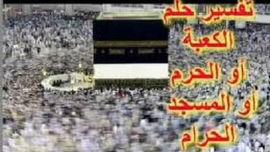 Photo of تفسير حلم الصلاة في الحرم