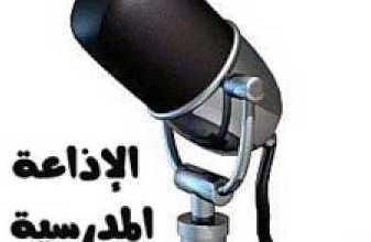 Photo of مقدمة إذاعة مدرسية