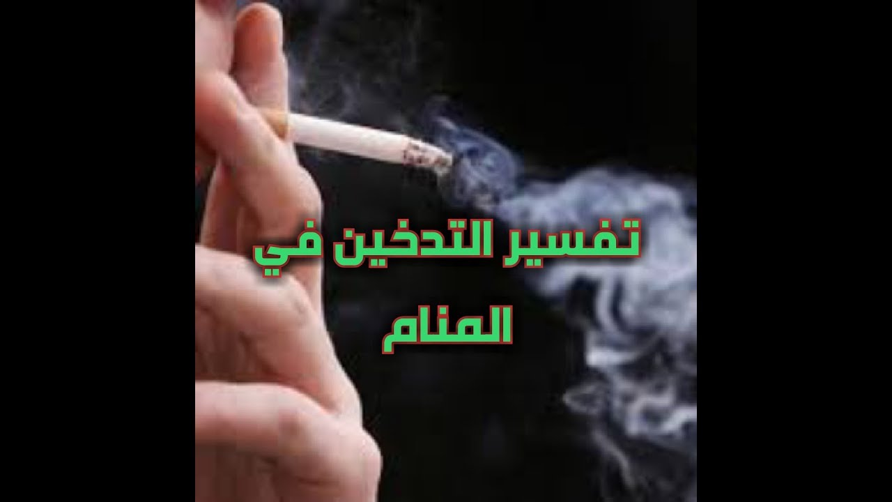 تفسير حلم التدخين .