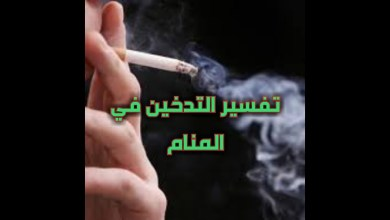 Photo of تفسير حلم التدخين