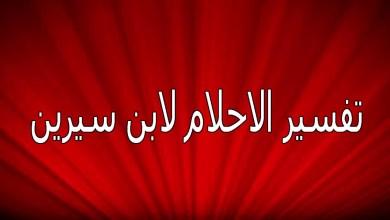 Photo of تفسير حلم الفستان في المنام