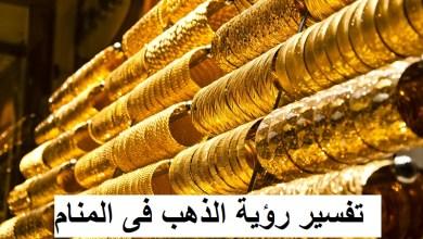 Photo of تفسير حلم الذهب