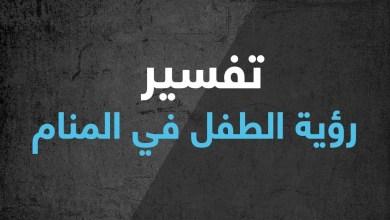 Photo of تفسير حلم الطفل في المنام