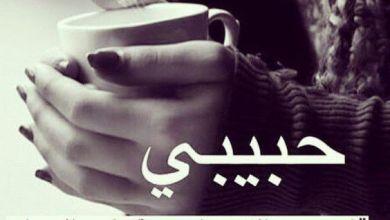 Photo of حالات واتساب حب وغرام