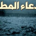دعاء المطر في السُنَّة