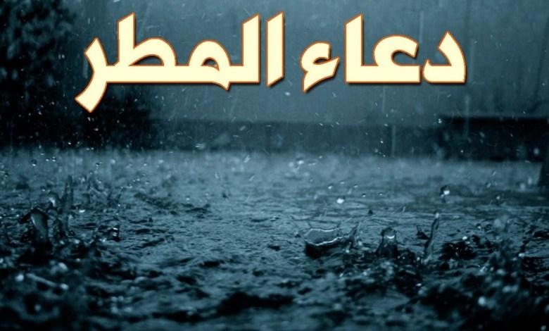 Photo of دعاء عند نزول المطر في السُنَّة