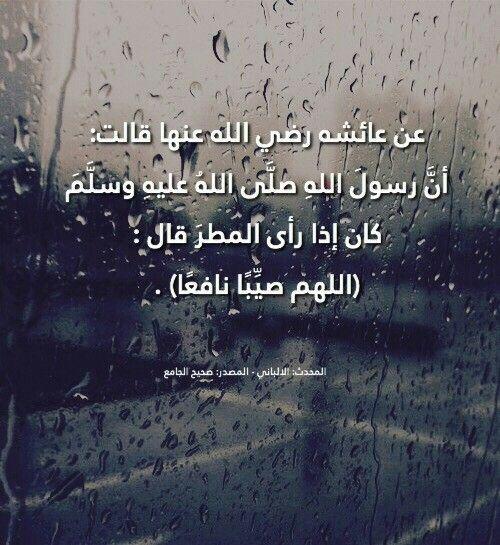دعاء المطر للرسول صل الله عليه وسلم