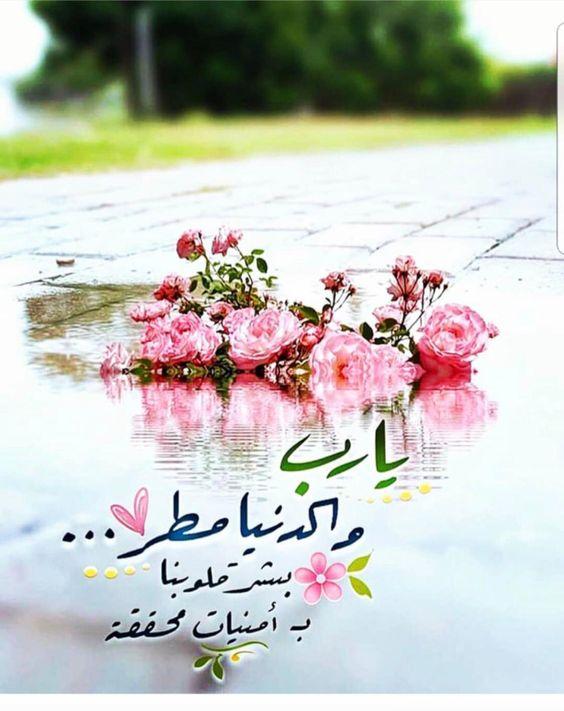 دعاء المطر يارب بشر قلوبنا