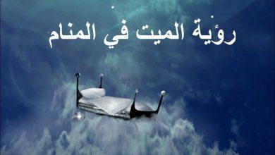 Photo of تفسير حلم الميت ينظر الى الحي