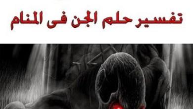 Photo of تفسير حلم الجن في المنام
