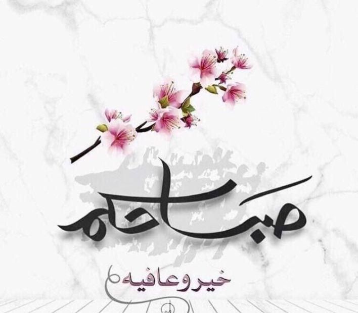 صباح الخيرات والبركات