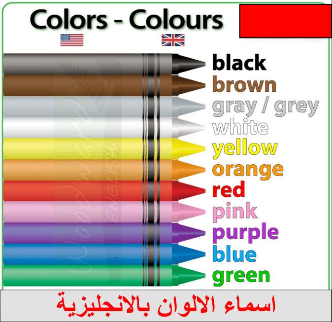 صورة اسماء الالوان بالانجليزي والعربي وطريقة نطقها