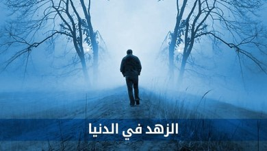 Photo of اذاعة مدرسية عن الزهد فى الدنيا
