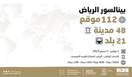 صورة تفاصيل استضافة بينالي بينالسور العالمي في الرياض