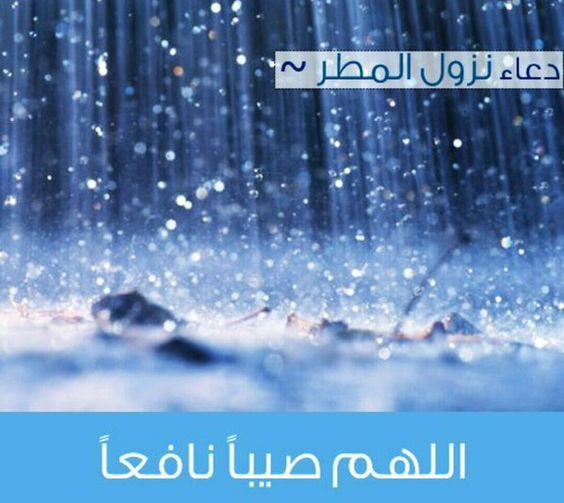 صورة دعاء نزول المطر
