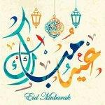تفسير حلم العيد في المنام