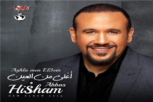 كلمات اغلى من العين مكتوبة - هشام عباس
