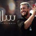كلمات اغنية سلام مكتوبة - سعد لمجرد