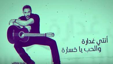 Photo of كلمات اغنية غدارة – عمرو مصطفى