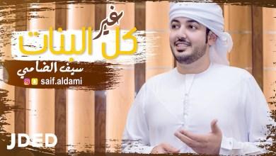 Photo of كلمات اغنية غير كل البنات مكتوبة – سيف الضامي