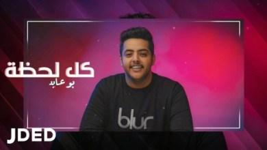 Photo of كلمات اغنية كل لحظة – بو عابد مكتوبة