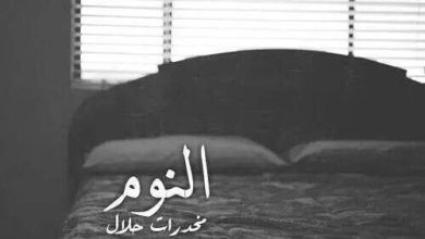 Photo of حالات واتساب للنوم