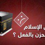 الحزن في الاسلام .