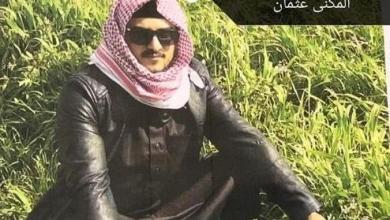 Photo of صور الرجل الذي بلغ عن مكان البغدادي