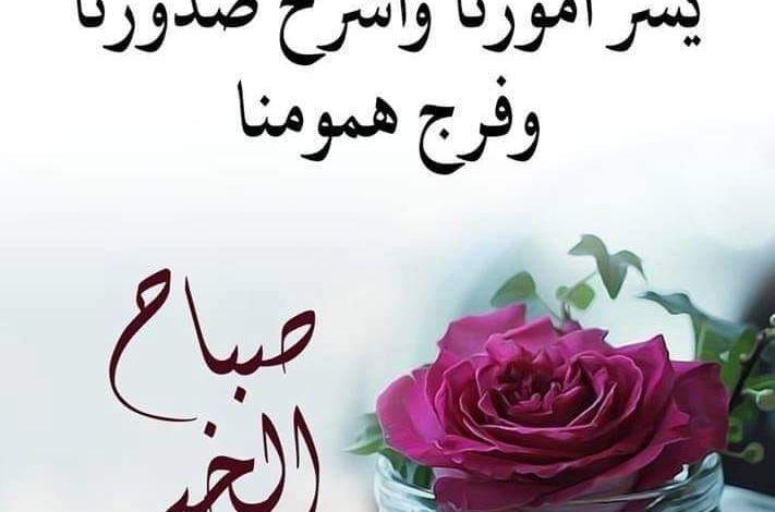 بيسيات صباح الخير مجلة رجيم