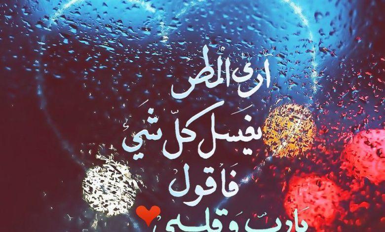 Photo of كلمات جميلة عن المطر