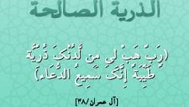 Photo of الذرية الصالحة