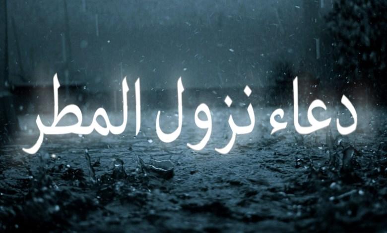 دعاء المطر للميت
