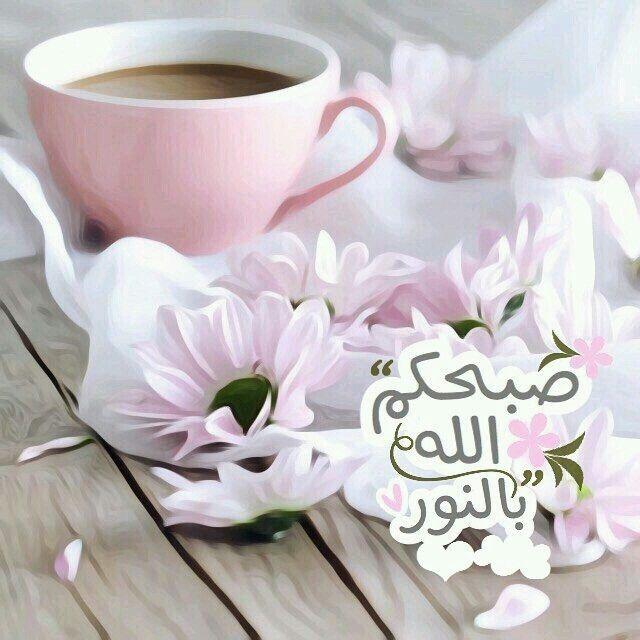 أسعد الله صباحك