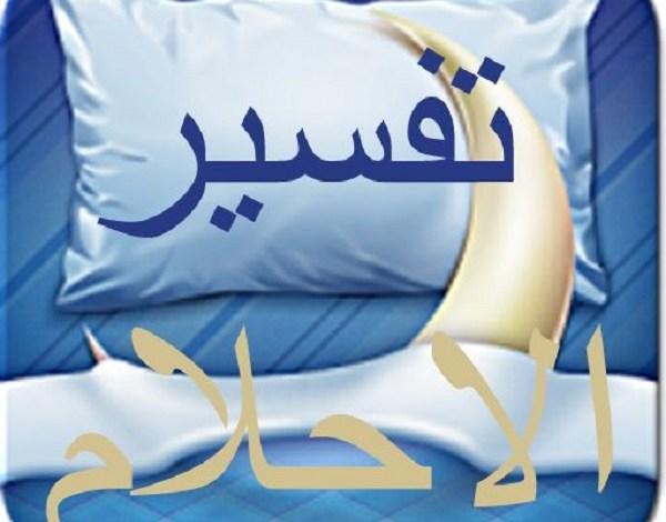 Photo of تفسير حلم اليمين