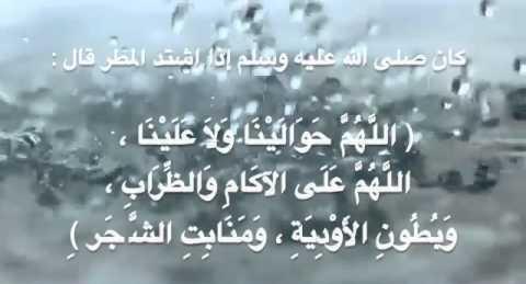 Photo of دعاء المطر قصير