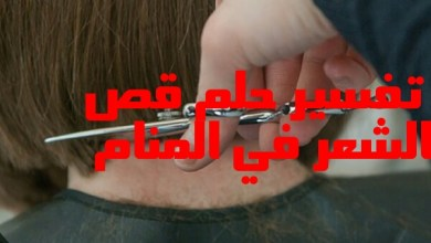 Photo of تفسير حلم قص الشعر في المنام