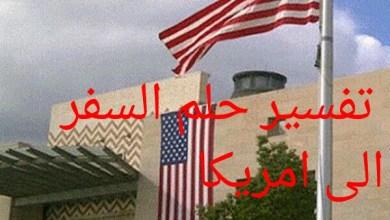 Photo of تفسير حلم السفر الى امريكا