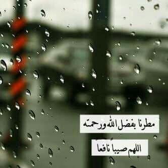 مطرنا بفضل الله
