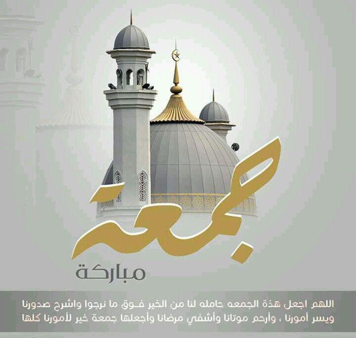 صورة دعاء ليوم الجمعة المباركة