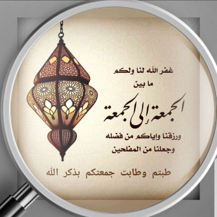صورة دعاء يوم الجمعة