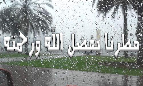 Photo of دعاء المطر مستجاب