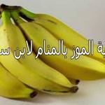 تفسير حلم الموز