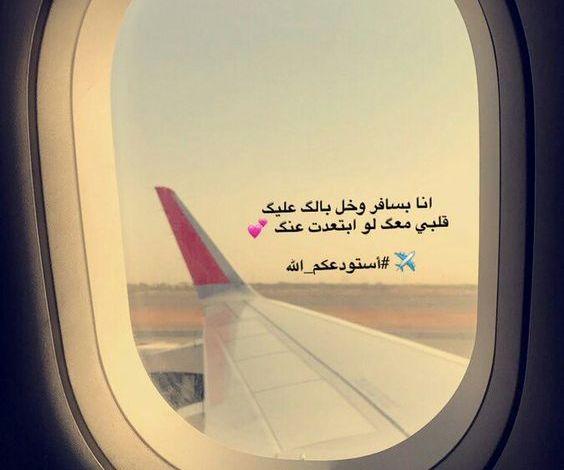 Photo of دعاء السفر للزوج