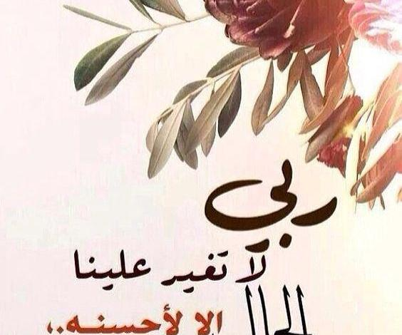 Photo of دعاء قصير ومفيد